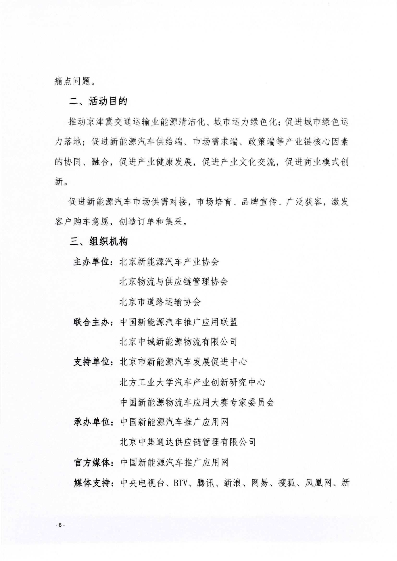 新能源物流车赛事(带方案)_页面_06.jpg