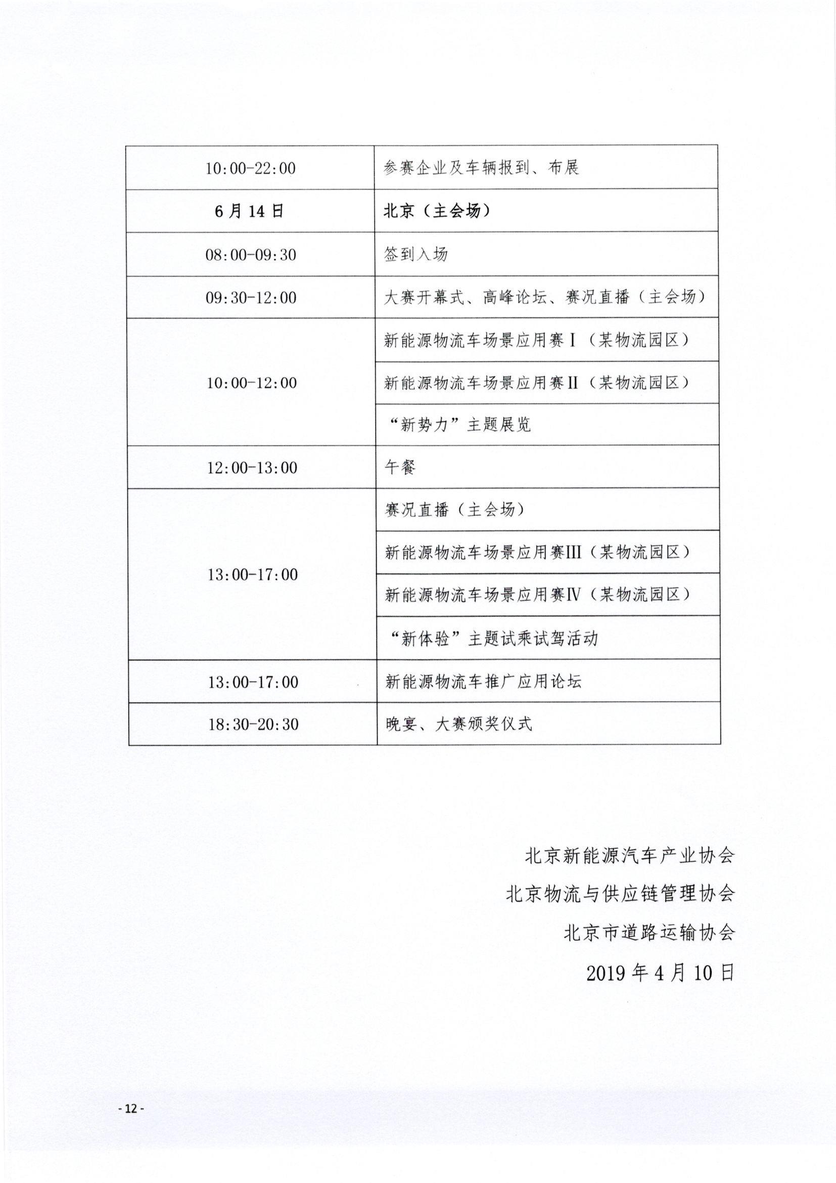 新能源物流车赛事(带方案)_页面_12.jpg